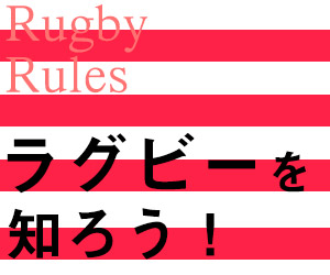 raguby-rule-banner-mini
