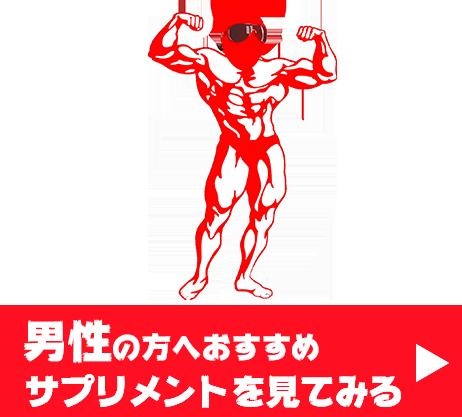 男性におすすめの筋肉サプリメントを見る